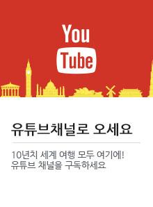 유튜브채널로 오세요, 10년치 세계 여행 모두 여기에! 유튜브 채널을 구독하세요
