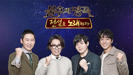 5일(토), KBS2 불후의 명곡 조용필 50주년 기획 3부 출연진 (정동하 한동근 민우혁 세븐틴 장미여관 다비치 등) | 인스티즈