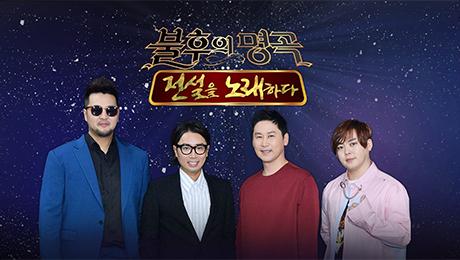 1일(목), KBS2 불후의 명곡 출연진 (김경호 양동근 이지훈 브이오에스 테이 김나니 정석순 정승환 등) | 인스티즈
