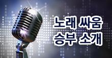 노래 싸움 소개