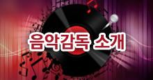 음악감독 소개