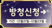 방청신청->기간:12월21일~12월23일
