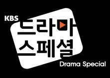 2016 KBS드라마스페셜