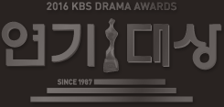 2016 KBS DRAMA AWARDS 연기대상 SINCE1987