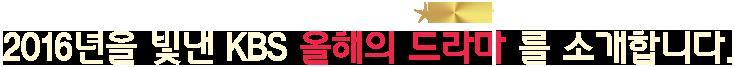 2016년을 빛낸 KBS 올해의 드라마를 소개합니다.