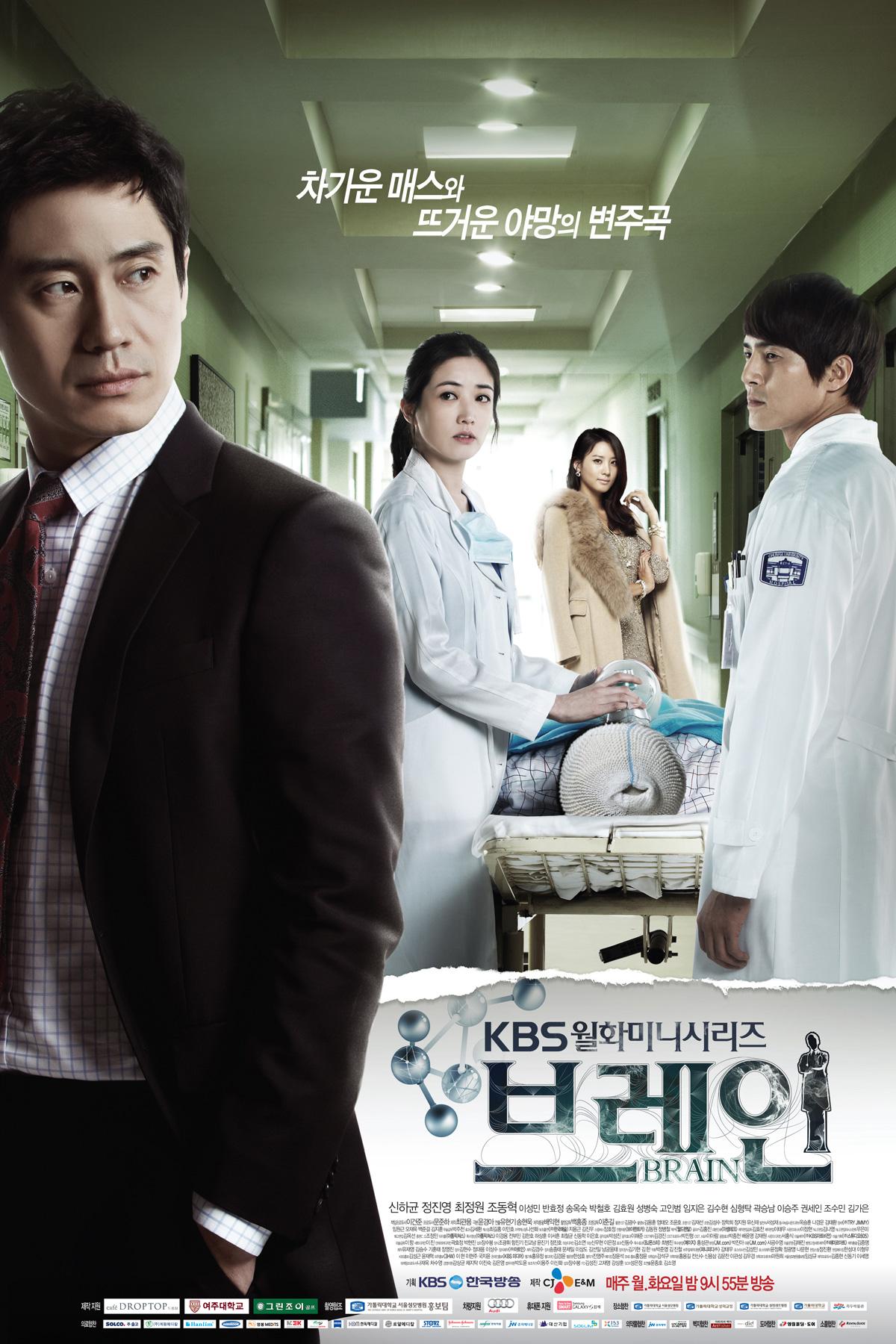 http://img.kbs.co.kr/cms/drama/brain/images/poster_04.jpg