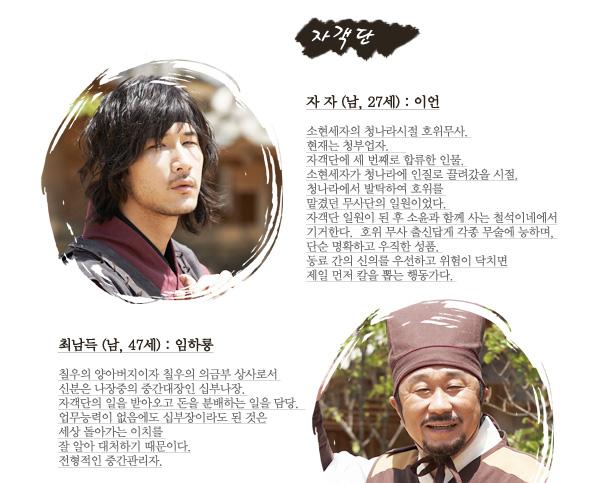 최강칠우 > 드라마소개 > 등장인물
