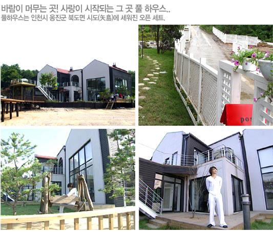 KBS 홈 > 풀하우스 > 프로그램개요 > 풀하우스소개