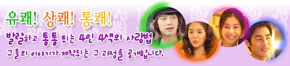 KBS 홈 > 풀하우스 > 미디어클립 > 제작노트