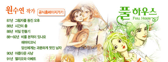 KBS 홈 > 풀하우스 > 프로그램개요 > 원작소개