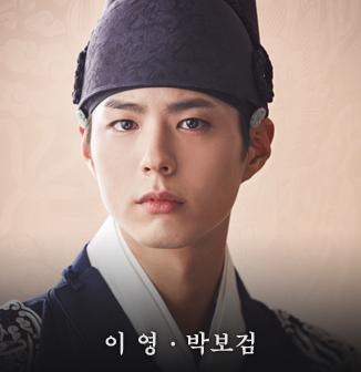 이영/박보검