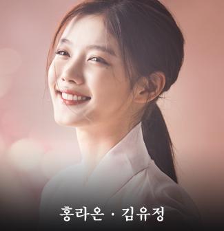 홍라온/김유정