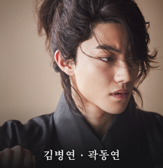김병연/곽동연