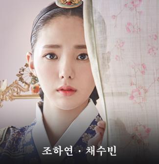조하연/채수빈