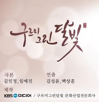 구르미 그린 달빛 - 극본/김민정,임예진 연출/김성윤,백상훈 제작/KBS미디어
