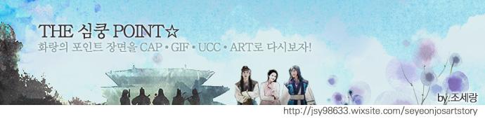 화랑 : THE 심쿵 POINT☆, by.조세랑
