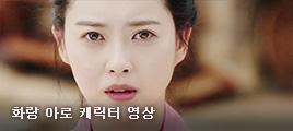 화랑 아로 캐릭터 영상