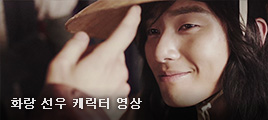 화랑 선우 캐릭터 영상