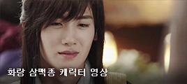 화랑 삼맥종 캐릭터 영상