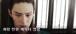 화랑 반류 캐릭터 영상