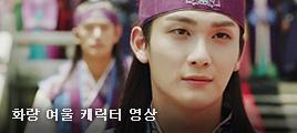화랑 여울 캐릭터 영상