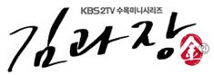 김과장 로고