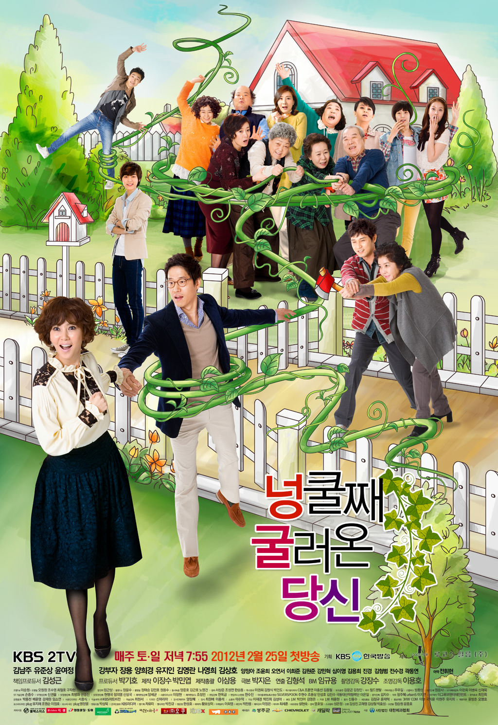 http://img.kbs.co.kr/cms/drama/nungcool/images/poster02.jpg