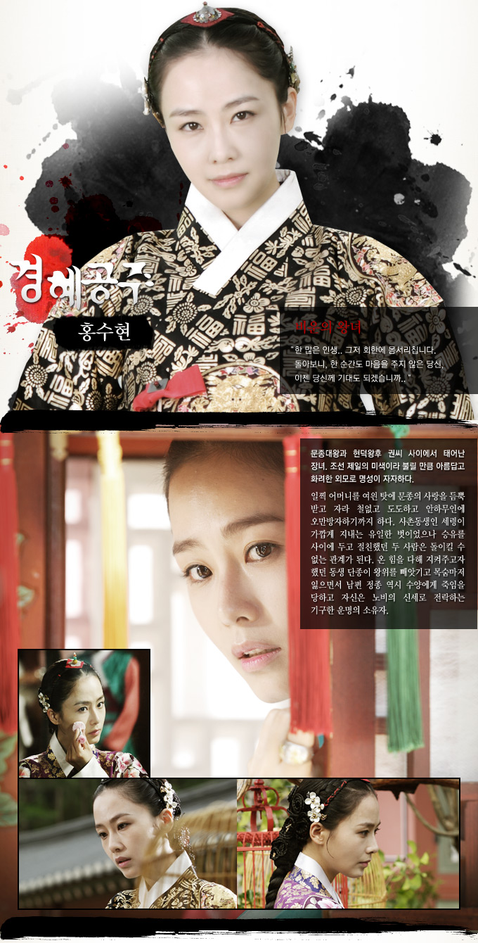 비운의 왕녀, 경혜공주 / 홍수현