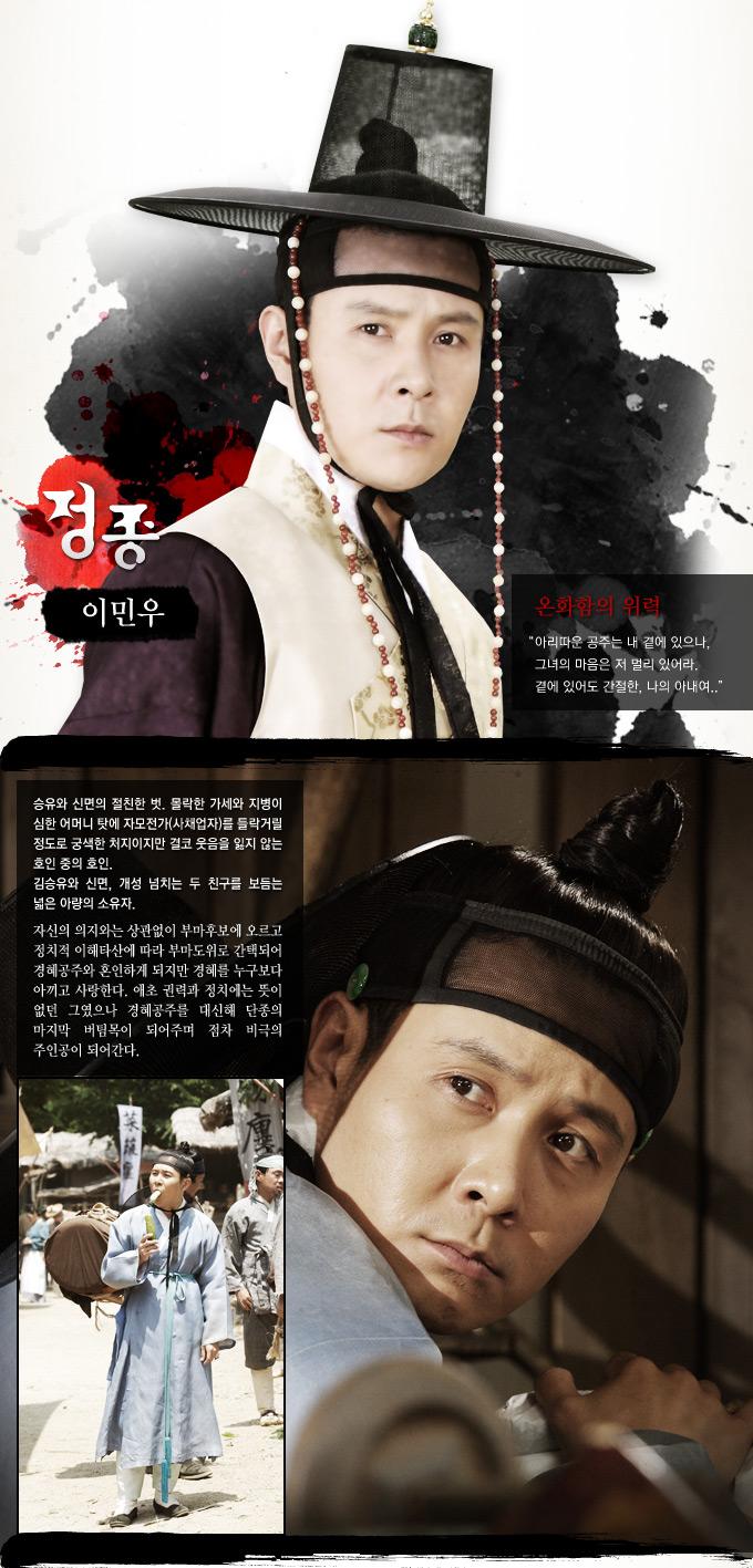 韓劇 公主的男人 劇情&人物介紹 6