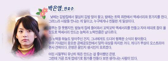 韓劇 春天華爾茲(春之戀) 劇情&人物介紹 1