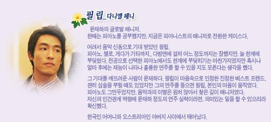 韓劇 春天華爾茲(春之戀) 劇情&人物介紹 4