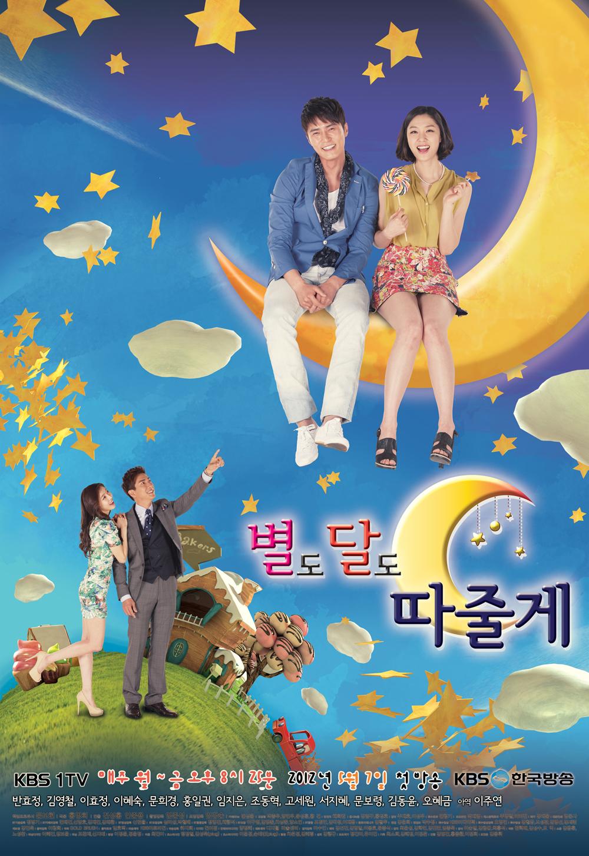 韓劇星星月亮都摘給你(願為你摘星攬月)線上看分集介紹