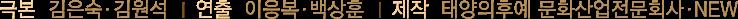 극본 김은숙,김원석 연출 이응복,백상훈 제작 태양의후예 문화산업전문회사, NEW