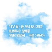너는 내운명 > 드라마 소개 > 출연진