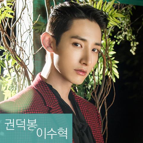 권덕봉/이수혁
