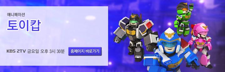 2TV 애니메이션 토이캅