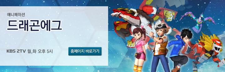 2TV 애니메이션 드래곤에그