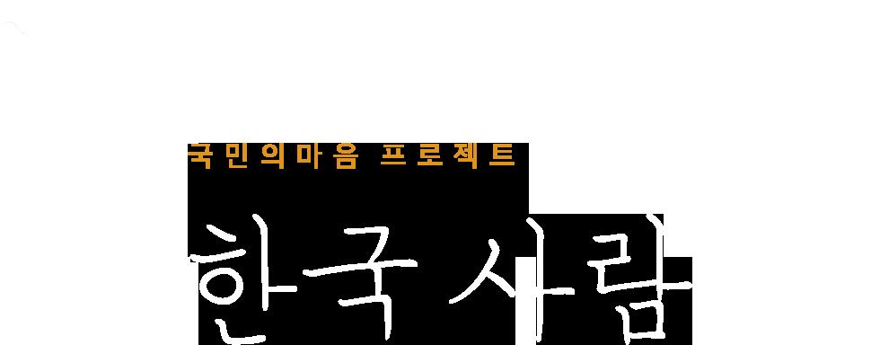 국민의 마음 캠페인 국민의 마음 프로젝트 한국사람