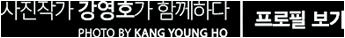 사진작가 강영호가 함께하다 PHOTO BY KANG YOUNG HO 프로필 보기