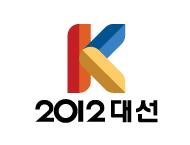 2012 대통령 선거