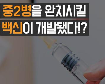 중2병을 완치시킬 백신이 개발됐다!?
