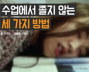 수업에서 졸지 않는 세 가지 방법