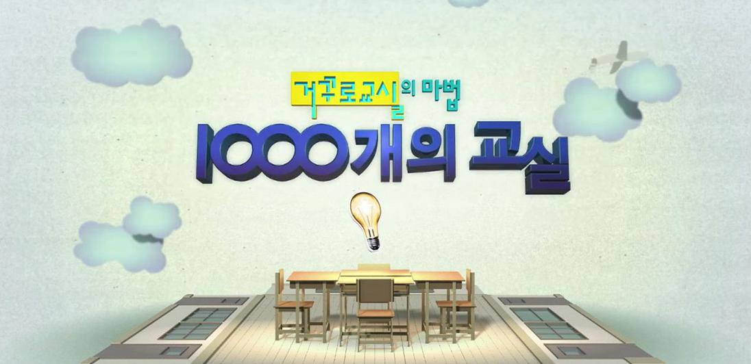 거꾸로교실의 마법 1000개의 교실