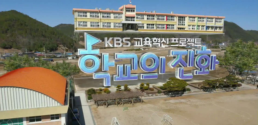 KBS 교육혁신 프로젝트 학교의 진화