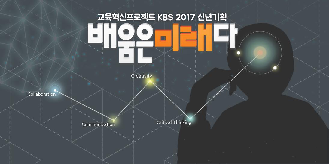 교육혁신프로젝트 KBS 2017 신년기획 배움은 미래다