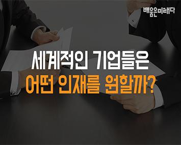 세계적인 기업들은 어떤 인재를 원할까?