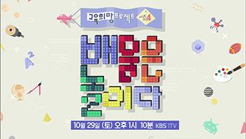 교육희망프로젝트 시즌4 배움은 놀이다 10월 29일 (토) 오후1시 10분 KBS 1TV