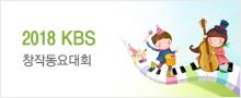 2018 KBS창작동요대회