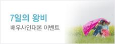 7일의 왕비 배우사인대본 이벤트