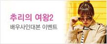추리의 여왕 시즌2 배우사인대본 이벤트